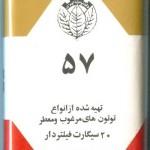 57-cigarette