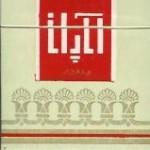 Apadana Cigarettes (Pre-Revolutionary Iranian Cigarettes)