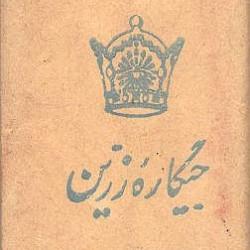 Jigareh Zarrin Cigarettes (Pre-Revolutionary Iranian Cigarette)