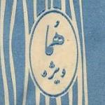 Homa Vije Cigarettes (Pre-Revolutionary Iranian Cigarette)