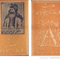 Khayam Cigarettes (Pre-Revolutionary Iranian Cigarette)