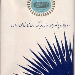 Mehr Cigarettes (Pre-Revolutionary Iranian Cigarettes)