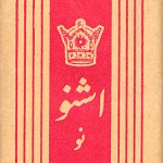 Oshno No Cigarettes (Pre-Revolutionary Iranian Cigarettes)