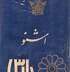 Oshno Pars Cigarettes (Pre-Revolutionary Iranian Cigarettes)