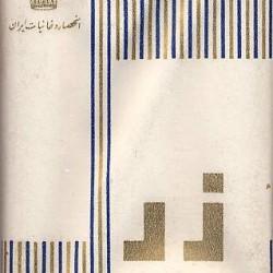 Zar Cigarettes (Pre-Revolutionary Iranian Cigarettes)