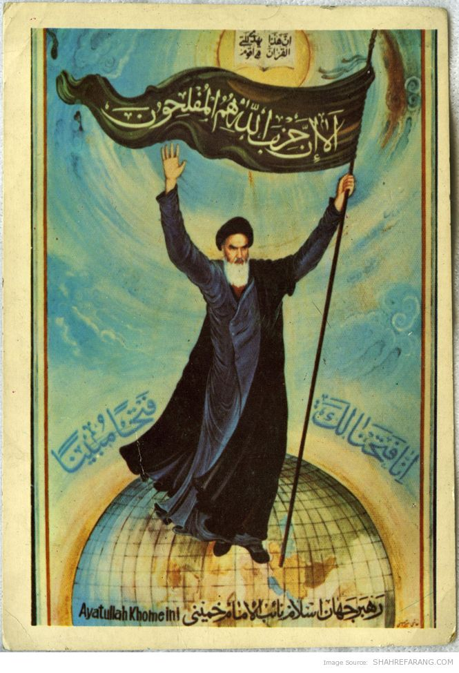 Old Postcard of Ayatollah Khomeini (2)