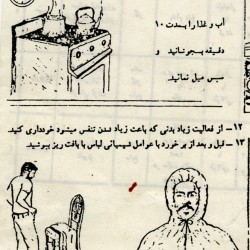 Details from an Iranian photocopied guide for Protection against Chemical and Biological Weapons (1989)