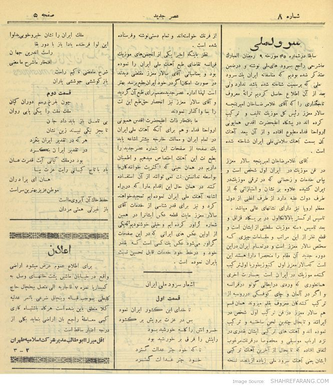 AsreJadid Newspaper on National Anthem
