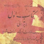 First Grade Persian Textbook-1939 (6)