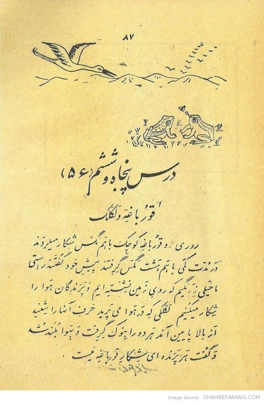 First Grade Persian Textbook-1939 (5)