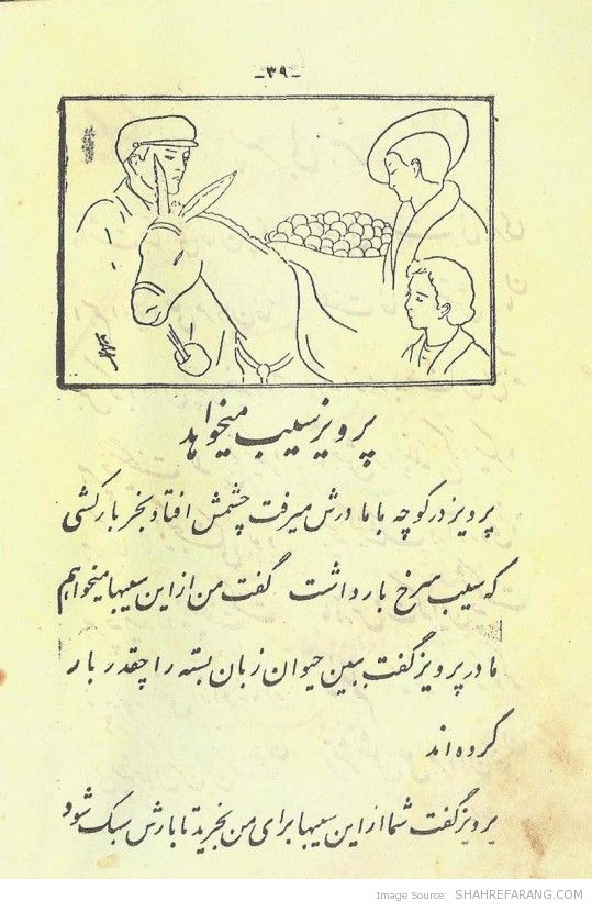 First Grade Persian Textbook-1939 (4)