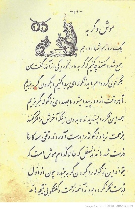 First Grade Persian Textbook-1939 (3)