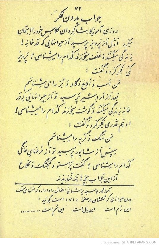 First Grade Persian Textbook-1939 (2)