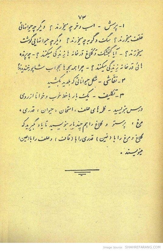 First Grade Persian Textbook-1939 (1)