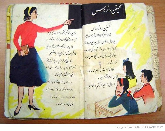 Second Grade Persian Textbook (2)