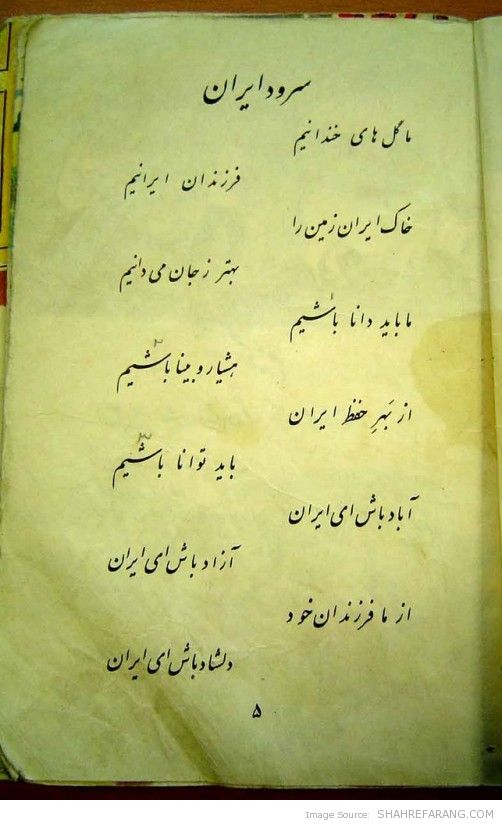 Second Grade Persian Textbook (3)
