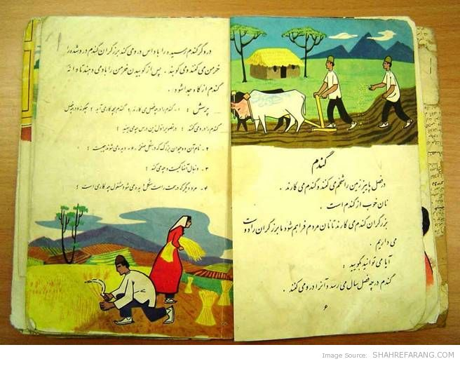Second Grade Persian Textbook (4)