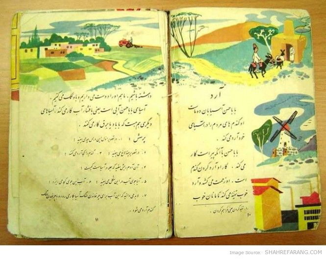 Second Grade Persian Textbook (5)