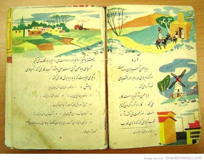 Second Grade Persian Textbook (5)