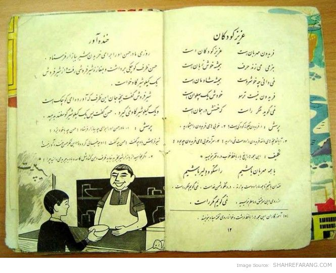 Second Grade Persian Textbook (6)