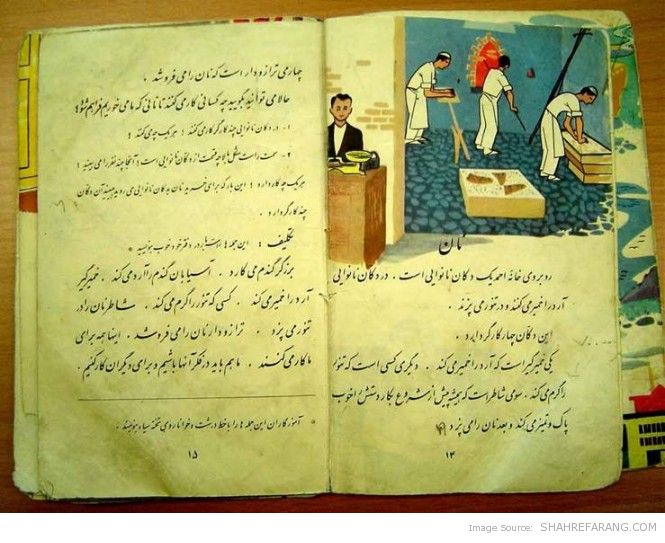 Second Grade Persian Textbook (7)