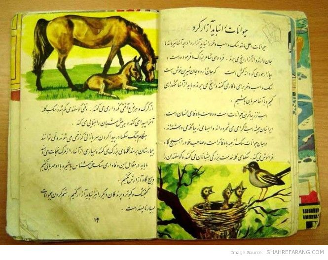 Second Grade Persian Textbook (9)