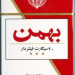 bahman-cigarette-1