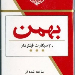 bahman-cigarette-1