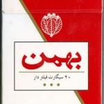 bahman-cigarette
