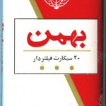 bahman-cigarette-2