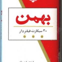 bahman-cigarette-2