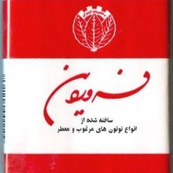 farvardin-cigarette