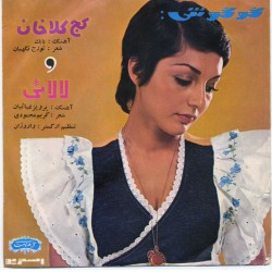 Googoosh - گوگوش