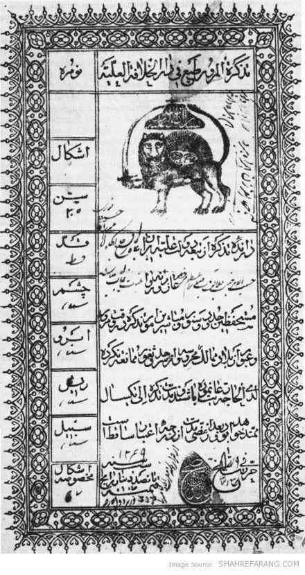 Qajar Passport, 1852