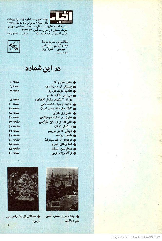 Akhbar Magazine, Issue No. 5, Page 3
