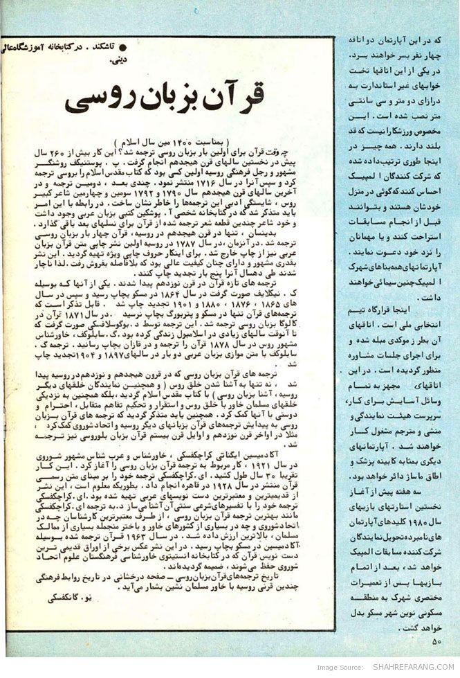 Akhbar Magazine, Issue No. 5, Page 50
