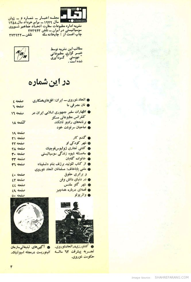 Akhbar Magazine, Issue No. 6, Page 3