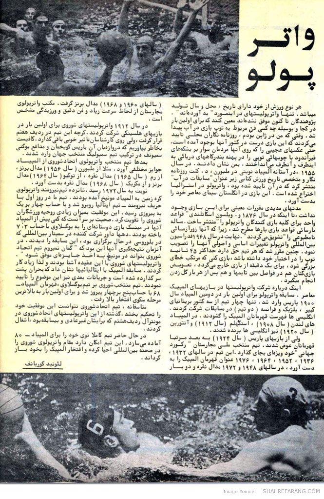 Akhbar Magazine, Issue No. 6, Page 50