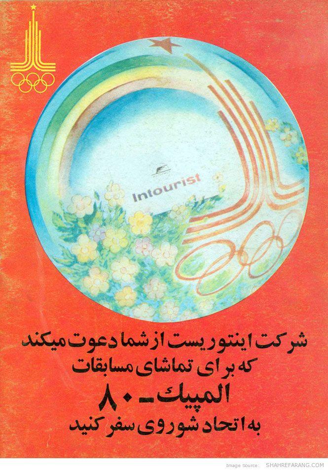 Akhbar Magazine, Issue No. 6, Page 52