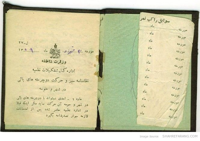 Bicycle Driving License (1930) (3)
