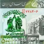 Defaced Iranian Banknote - اسكناس مهر خورده (16)