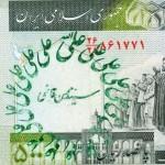 Defaced Iranian Banknote - اسكناس مهر خورده (15)