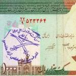 Defaced Iranian Banknote - اسكناس مهر خورده (12)