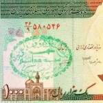Defaced Iranian Banknote - اسكناس مهر خورده (11)