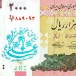 Defaced Iranian Banknote - اسكناس مهر خورده (9)