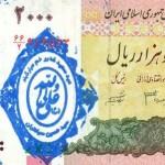 Defaced Iranian Banknote - اسكناس مهر خورده (8)