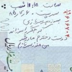 Defaced Iranian Banknote -   