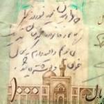 Defaced Iranian Banknote - اسكناس نوشته شده (2)