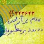 Defaced Iranian Banknote - اسكناس نوشته شده (1)