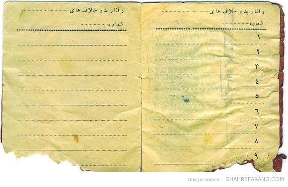 گواهینامه ی رانندگی صادره در ۱۳۲۲ (۱۹۴۳ میلادی)